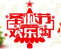 淘宝圣诞欢乐购海报PSD素材