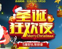 淘宝圣诞狂欢夜海报PSD素材