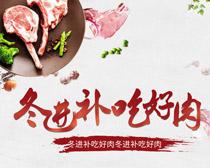 淘宝猪肉海报设计PSD素材