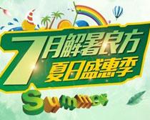 夏日盛惠季宣传海报矢量素材