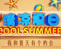 清凉夏日水果促销海报矢量素材
