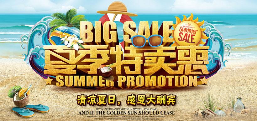 夏季特卖惠海报设计PSD素材