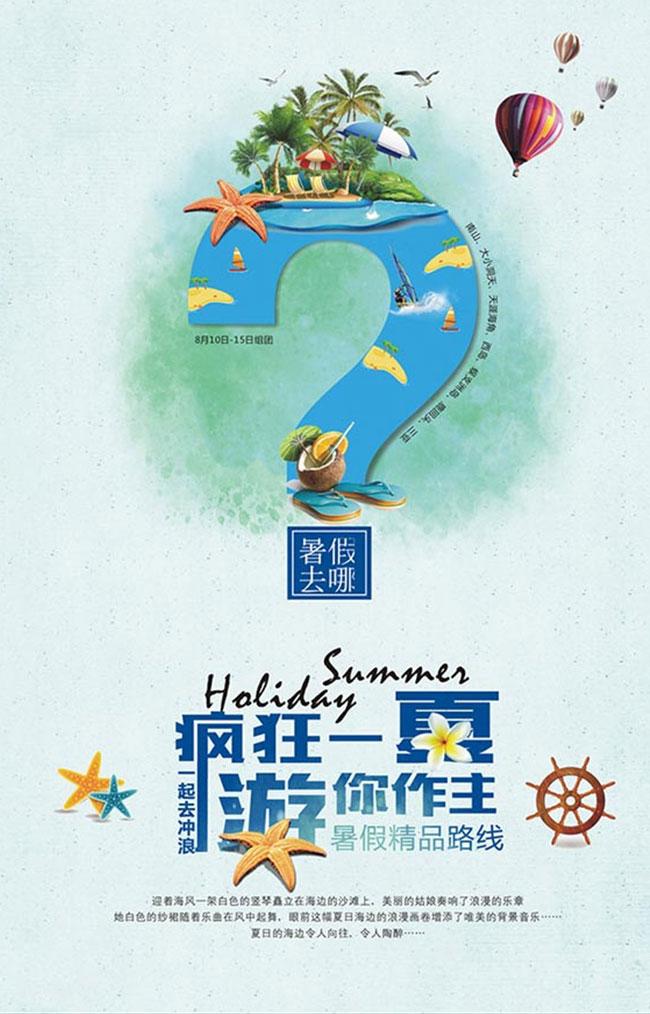 夏季旅游海报设计矢量素材