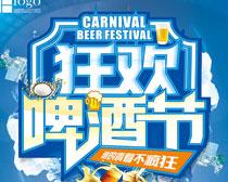 狂欢啤酒节海报矢量素材