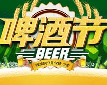 啤酒节活动海报矢量素材