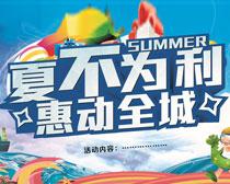 夏不为利惠动全城购物海报矢量素材