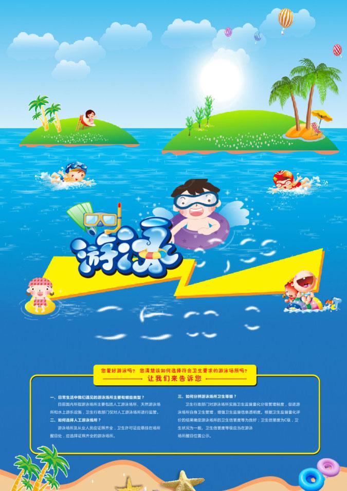 夏日游泳海报矢量素材