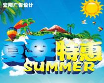 夏季特惠宣传海报矢量素材