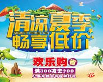 清凉夏季低价促销海报矢量素材