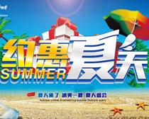约惠夏天活动海报矢量素材