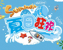 夏日狂欢吊旗海报设计矢量素材