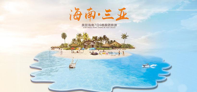 关键字: 海南三亚旅游海报旅游文化旅游宣传风景区旅行社广告海报