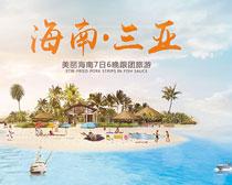 海南三亚旅游海报设计PSD素材