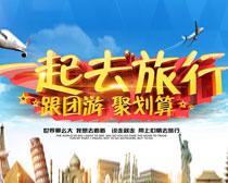 一起去旅行宣传海报PSD素材