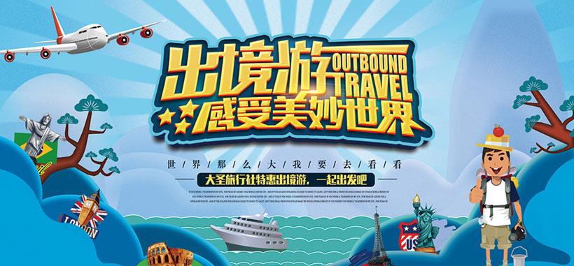 关键字: 出境游感受美妙世界旅游海报旅游文化旅游宣传风景区旅行社