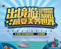 出境游旅游宣传海报PSD素材