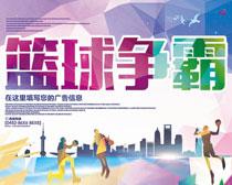篮球争霸活动海报设计PSD素材
