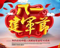 八一建军节海报背景设计PSD素材