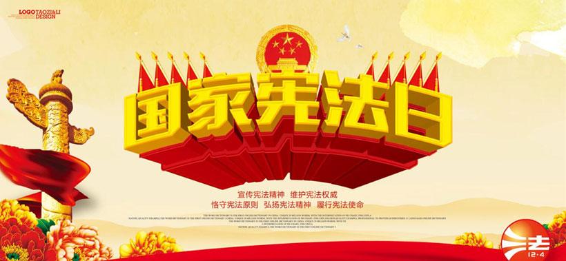 国家宪法日海报设计psd素材图片