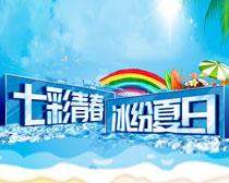 七彩青春缤纷夏日海报设计PSD素材