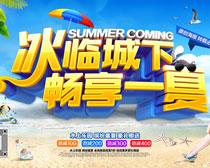 冰临城下畅想一夏海报设计PSD素材