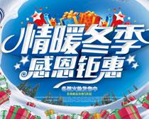 情暖冬季感恩钜惠购物海报设计PSD素材
