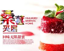 甜品美食海报PSD素材