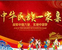 实现中国梦海报设计PSD素材