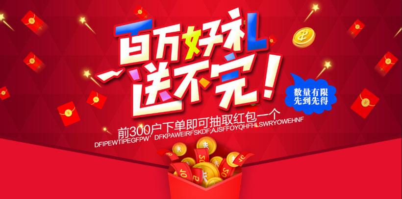 抽红包活动海报设计psd素材