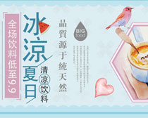 淘宝甜品夏日促销海报PSD素材