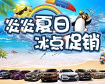 夏日汽车促销海报PSD素材