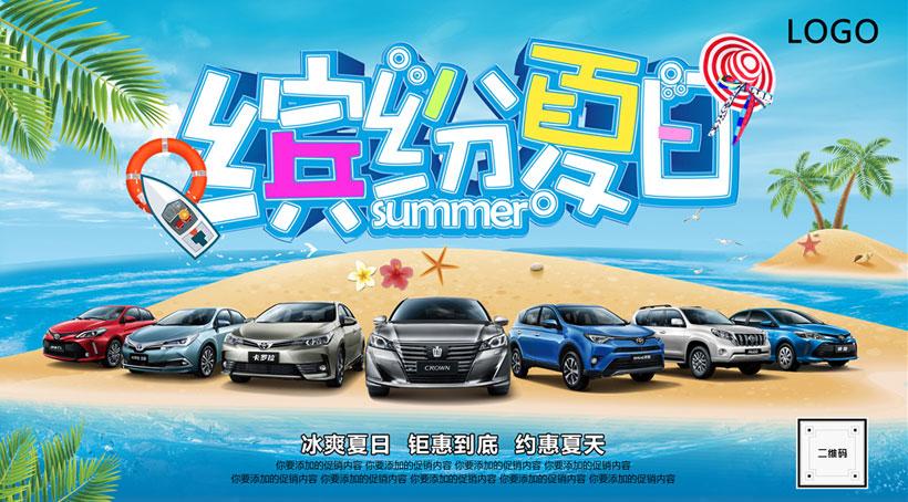 海报汽车促销椰子树海洋宣传海报广告海报设计psd分层素材 注意: 说明