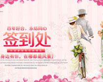 婚庆海报背景设计PSD素材