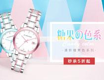 淘宝可爱手表海报设计PSD模板