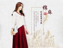 淘宝中国风女装海报设计PSD模板