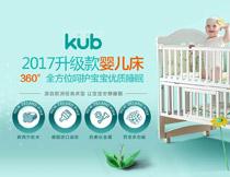 淘宝婴儿床全屏海报设计PSD模板