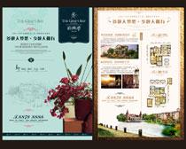 花园洋房宣传单设计模板时时彩平台娱乐