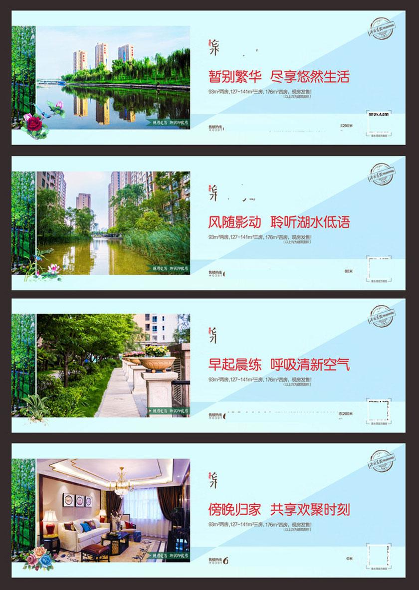 房地产简约围栏广告设计矢量素材