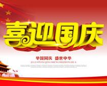 喜迎国庆节活动海报设计矢量素材