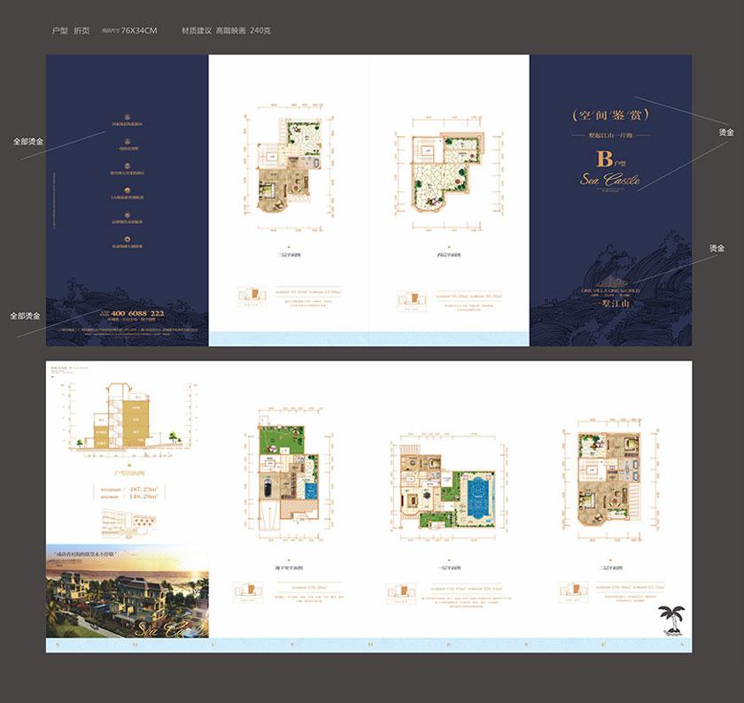 别墅户型折页设计模板矢量素材