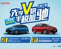 丰田威驰汽车活动海报设计矢量素材