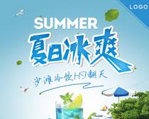 夏季果汁饮料促销海报设计PSD素材