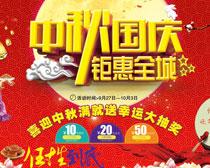 中秋国庆商场钜惠活动海报PSD素材