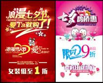 浪漫七夕节女装活动海报PSD素材