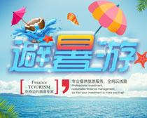 夏季避暑旅游活动海报PSD源文件