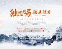 中國風水墨房地產海報設計PSD素材