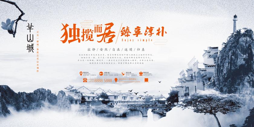 中国风水墨房地产海报设计PSD素材