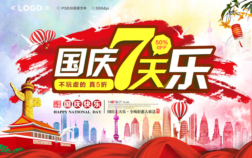 国庆节七天乐活动海报psd源文件