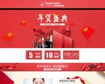 淘宝化妆品年货盛典首页模板PSD素材