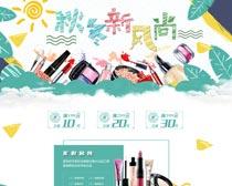 淘宝彩妆用品首页装修设计PSD模板